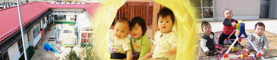 乳児保育所