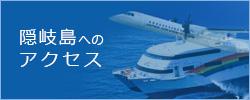 隠岐島へのアクセス